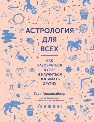 Астрология для всех. Как разобраться в себе и научиться понимать других. Автор — Гэри Голдшнайдер. Переплет —