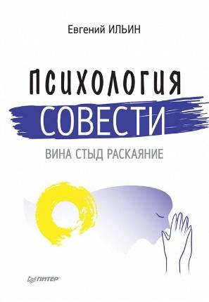 Психология совести. Вина, стыд, раскаяние. Автор — Евгений Ильин. Переплет —