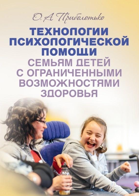 Технологии психологической помощи (семьям детей с ограниченными возможностями здоровья)