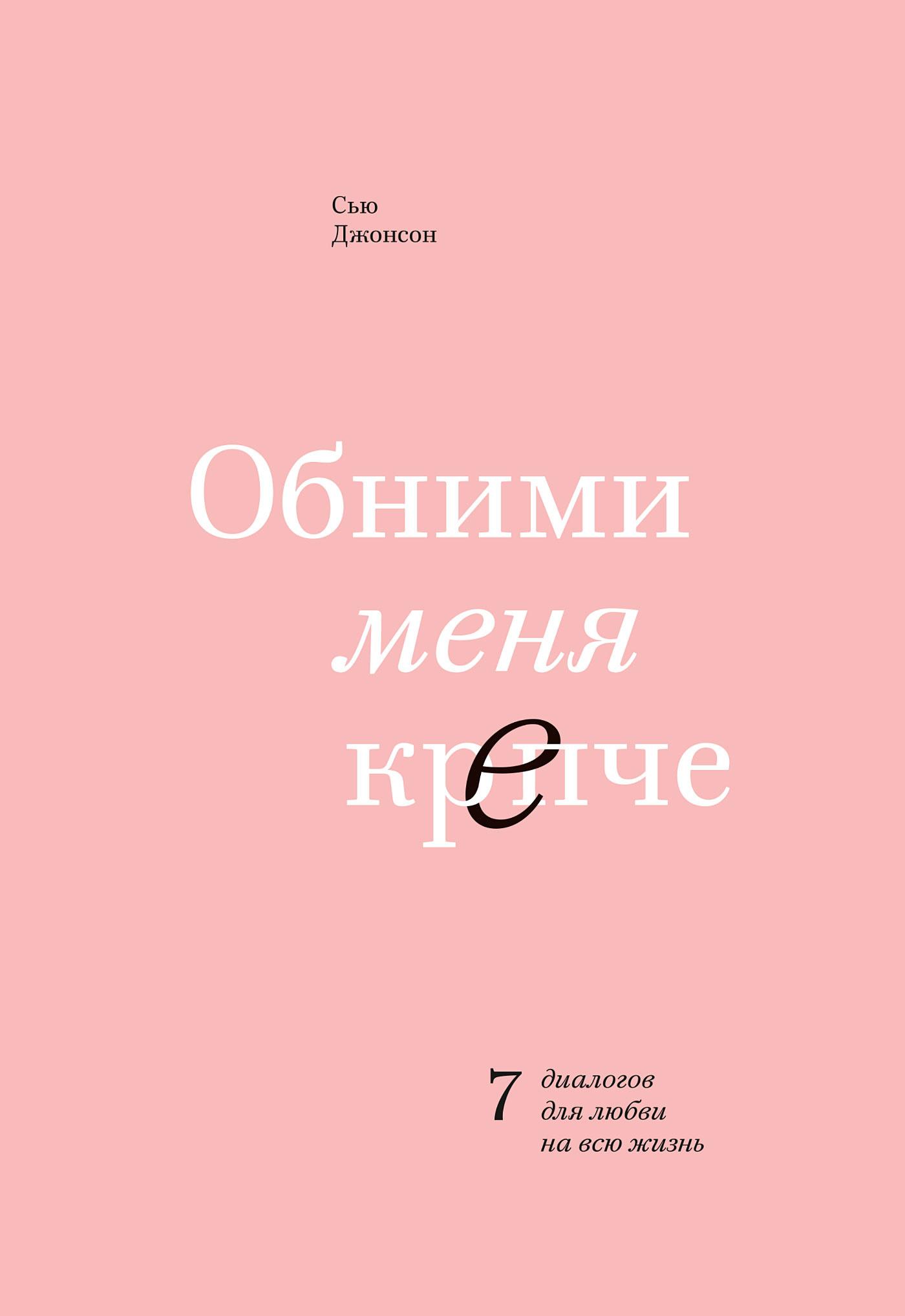 Обними меня крепче. 7 диалогов для любви на всю жизнь