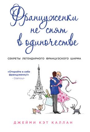 Француженки не спят в одиночестве. Автор — Джейми Кэт Каллан. Обложка —
