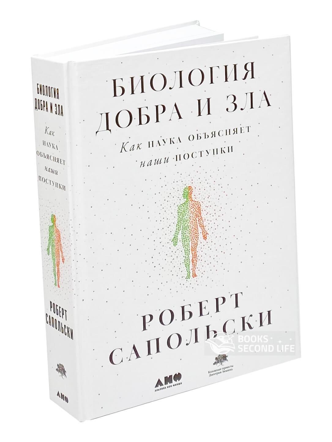 Биология добра и зла. Как наука объясняет наши поступки. Автор — Роберт Сапольски.