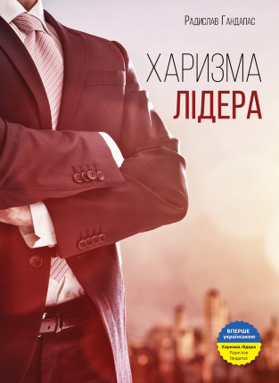 Харизма лідера. Феномен харизми від А до Я. Автор — Радислав Гандапас. Переплет —