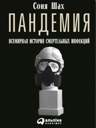 Пандемия. Всемирная история смертельных инфекций. Автор — Соня Шах. Переплет —