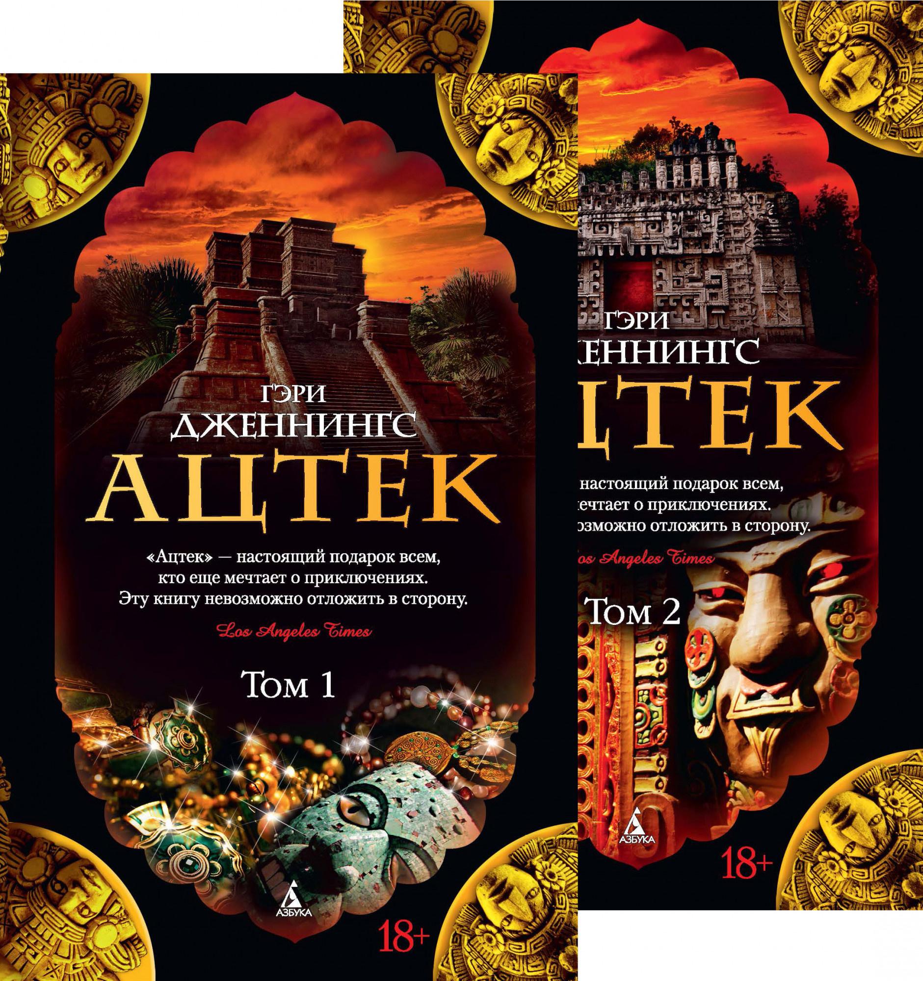 Ацтек (комплект из 2 книг)