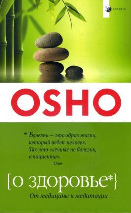 О здоровье. От медицины к медитации. Автор — Раджниш Ошо. Переплет —