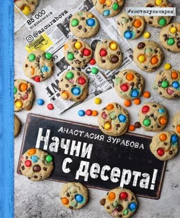 Начни с десерта!. Автор — Анастасия Зурабова. Обложка —