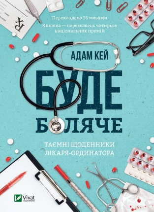 Буде боляче. Таємні щоденники лікаря-ординатора. Автор — Адам Кей. Переплет —