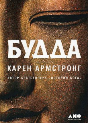 Будда. Автор — Карен Армстронг. Переплет —