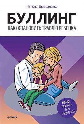 Буллинг. Как остановить травлю ребенка. Автор — Наталья Цымбаленко. Переплет —