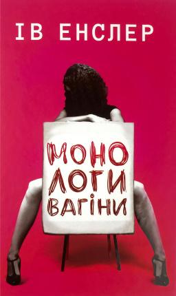 Монологи вагіни. Автор — Ив Энцлер. Обложка —