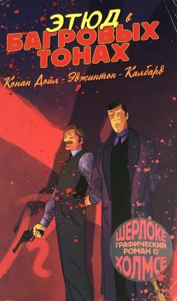 Шерлок Холмс в комиксах. Этюд в багровых тонах. Автор — Я. Эджинтон. Обложка —