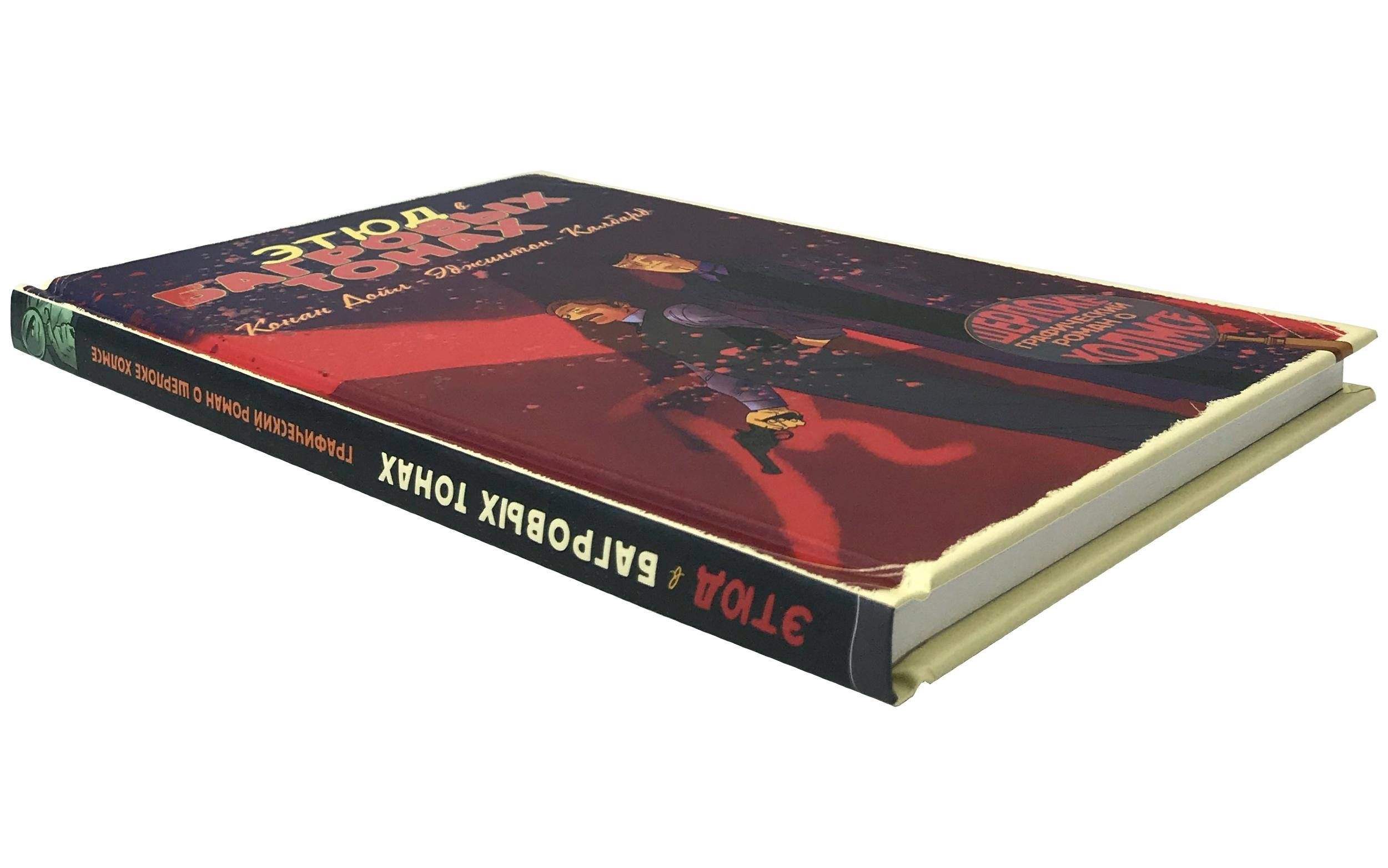Шерлок Холмс в комиксах. Этюд в багровых тонах. Автор — Артур Конан Дойл, Я. Эджинтон.
