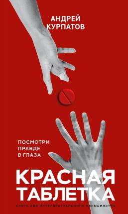 Красная таблетка. Посмотри правде в глаза!. Автор — Андрей Курпатов. Переплет —
