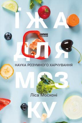 Їжа для мозку. Наука розумного харчування. Автор — Лиса Москони. Переплет —