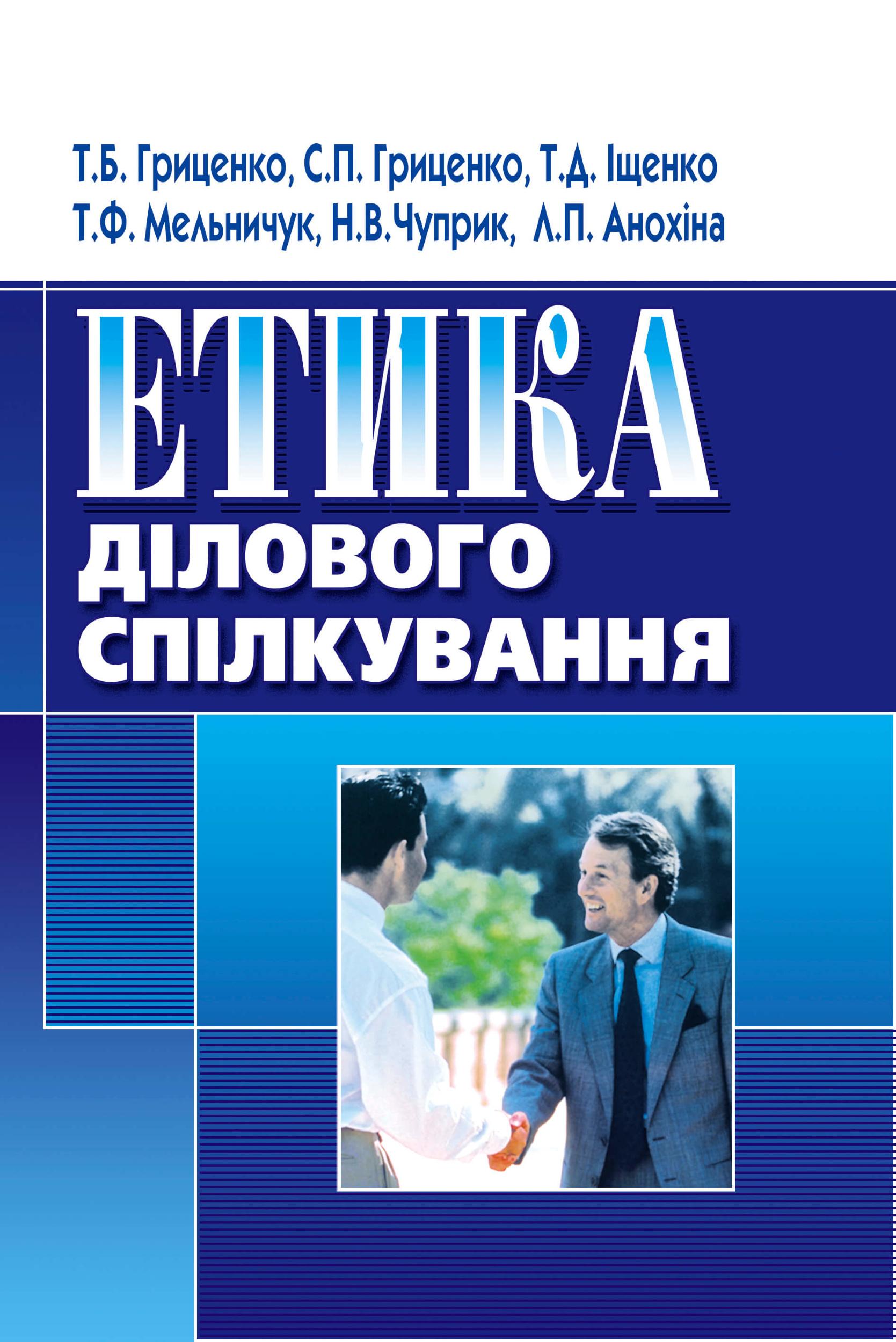 Етика ділового спілкування