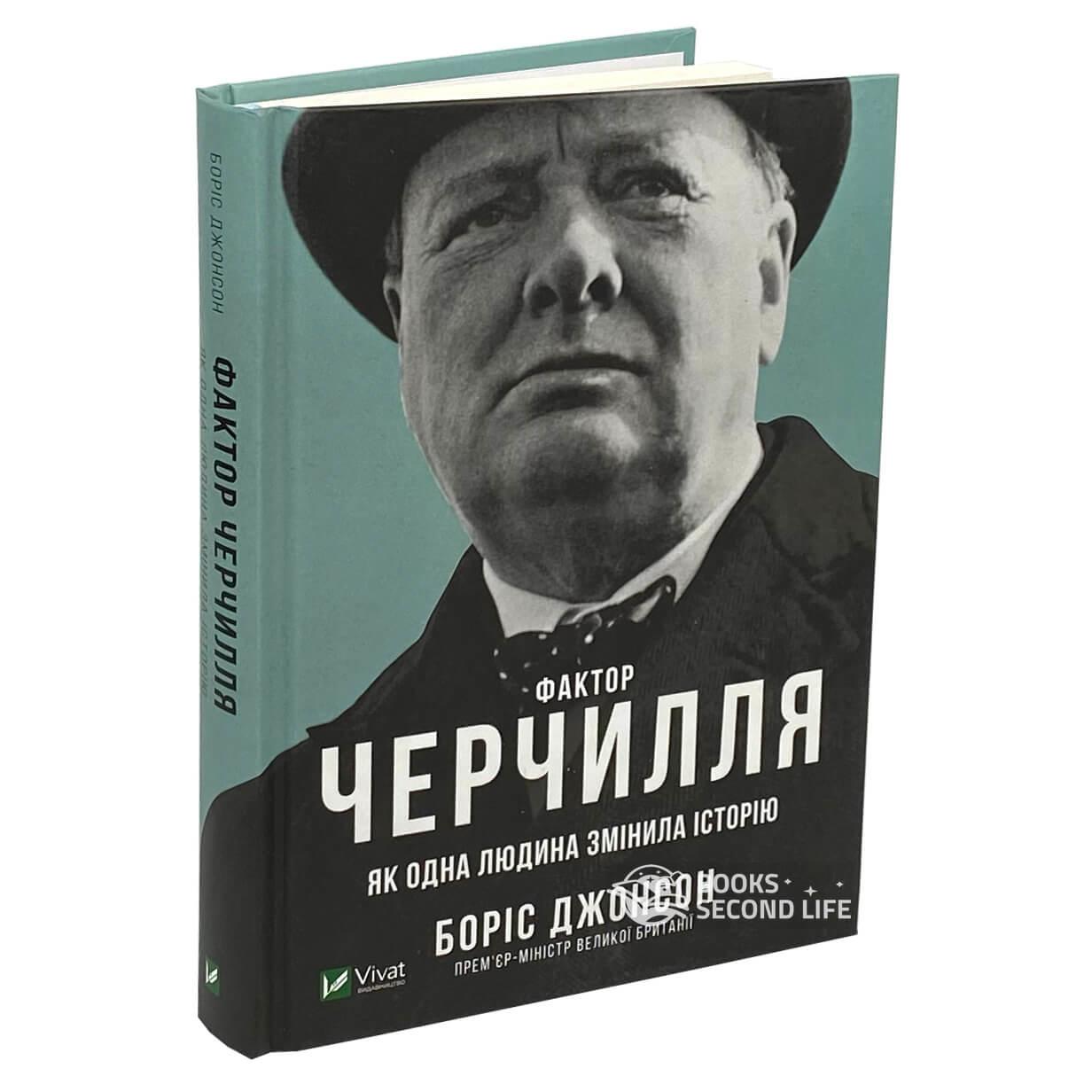 Фактор Черчилля Як одна людина змінила історію. Автор — Борис Джонсон. Переплет —