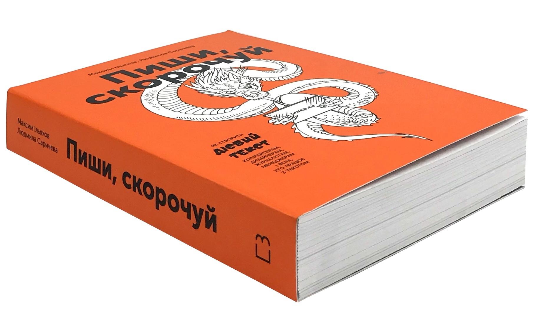 Пиши, скорочуй. Як створити дієвий текст. Автор — Людмила Сарычева, Максим Ильяхов.