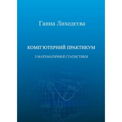 Комп'ютерний практикум з математичної статистики : навчальний посібник. Автор — Г. В. Лиходєєва. Обложка —