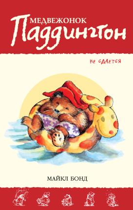 Медвежонок Паддингтон не сдается. Автор — Майкл Бонд. Переплет —