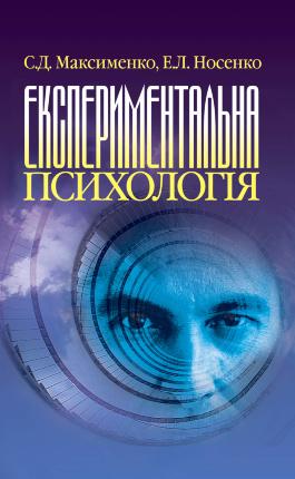 Експериментальна психологія. Автор — Максименко Д.С.. Переплет —