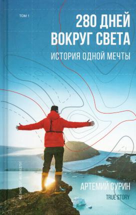 280 дней вокруг света: история одной мечты. Том 1. Автор — Артемий Сурин. Переплет —