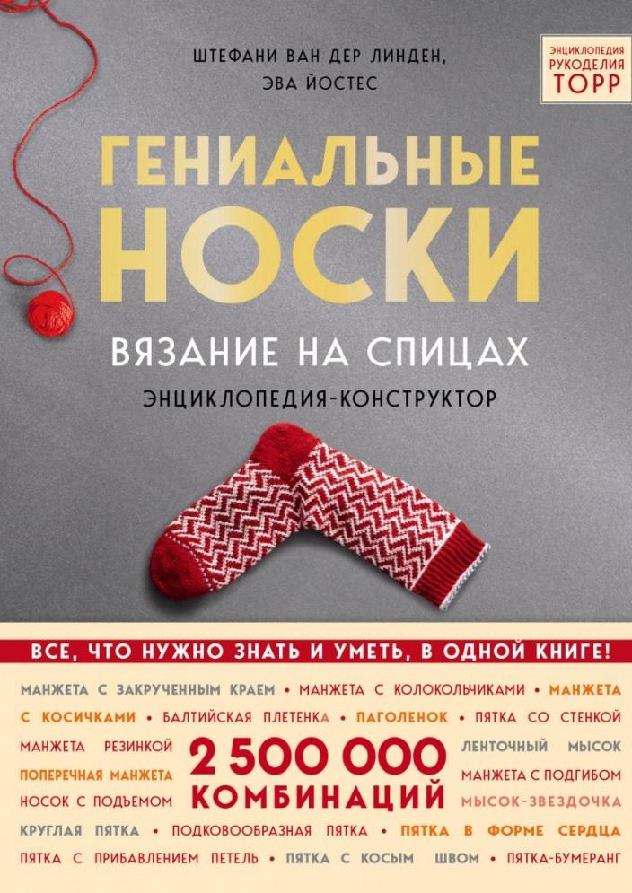 Гениальные носки. Вязание на спицах. Энциклопедия-конструктор