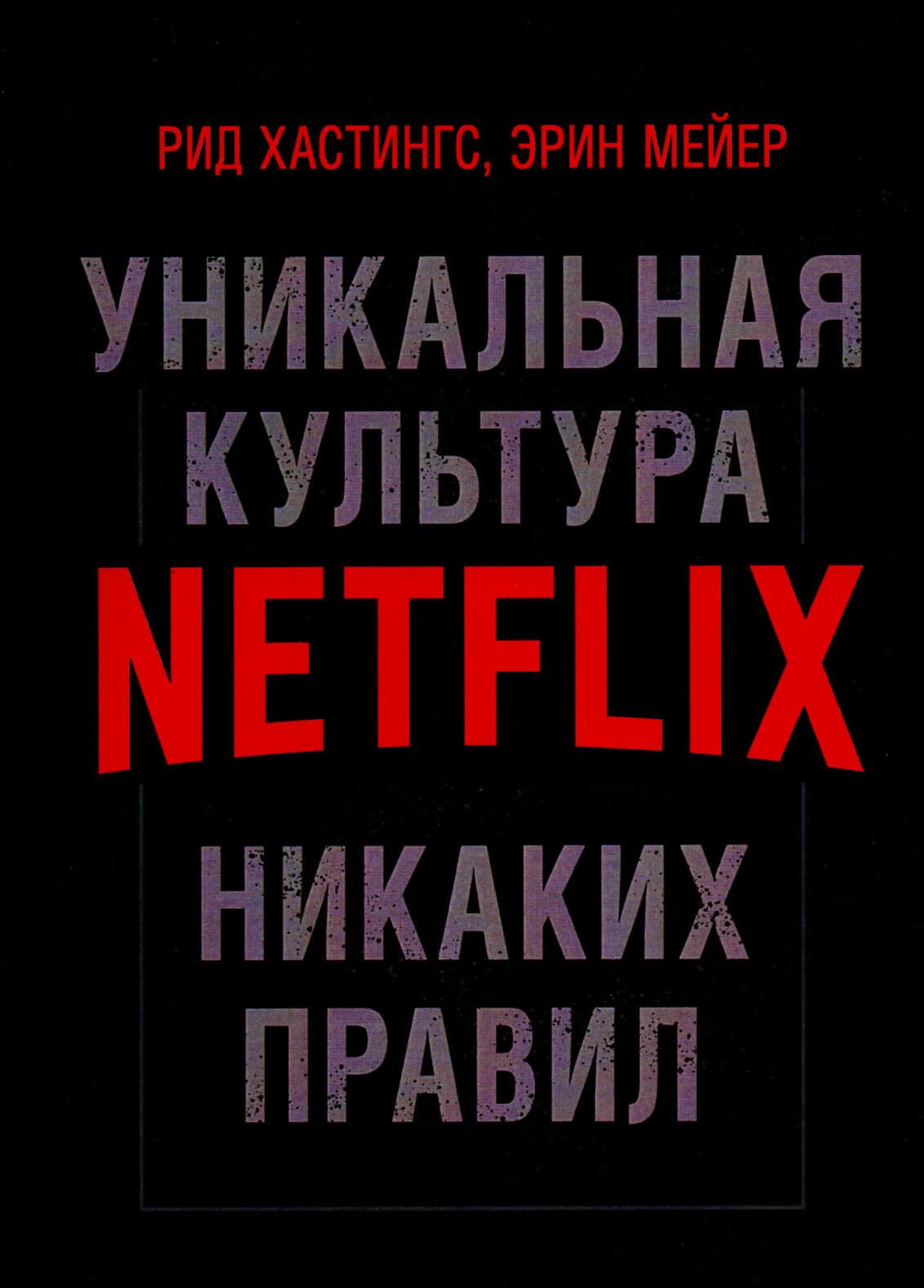Никаких правил: уникальная культура Netflix