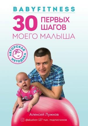 Babyfitness. 30 первых шагов моего малыша. Автор — Алексей Лужков. Переплет —