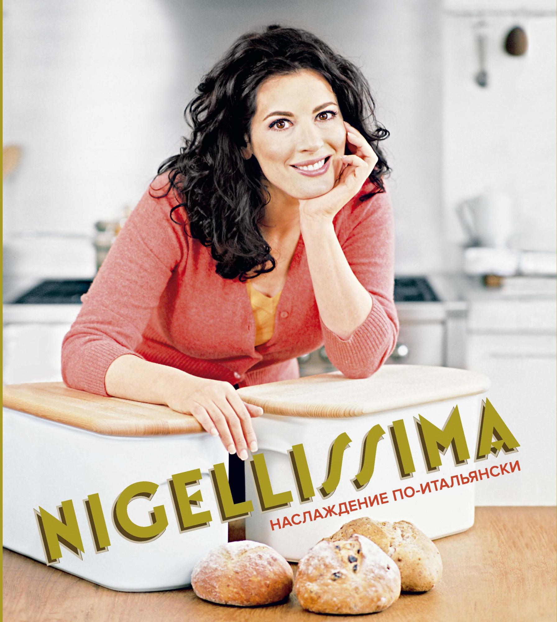 Nigellissima. Наслаждение по-итальянски. Автор — Найджелла Лоусон. Переплет —