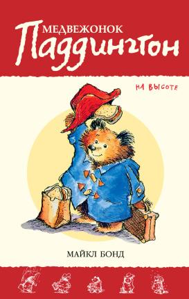 Медвежонок Паддингтон на высоте. Автор — Майкл Бонд. Переплет —