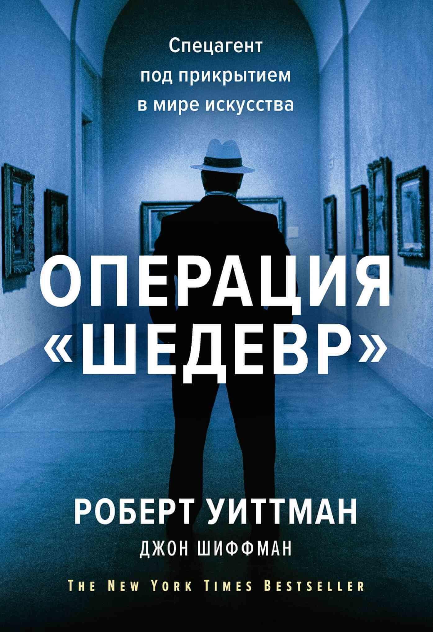 Операция «Шедевр». Автор — Роберт Уиттман, Джон Шиффман. Переплет —