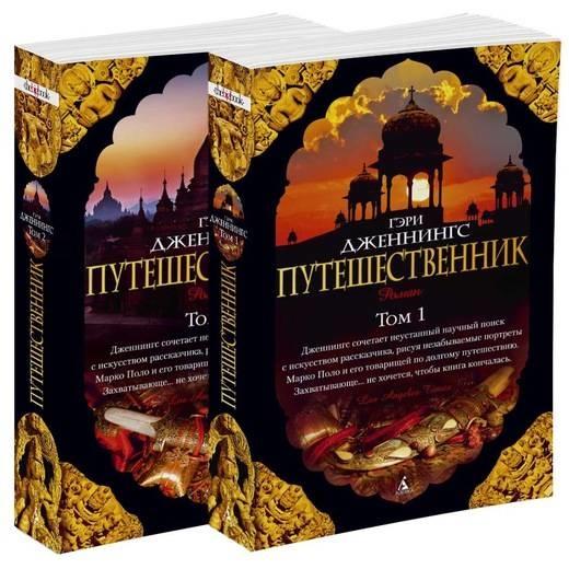 Путешественник (в 2-х томах)