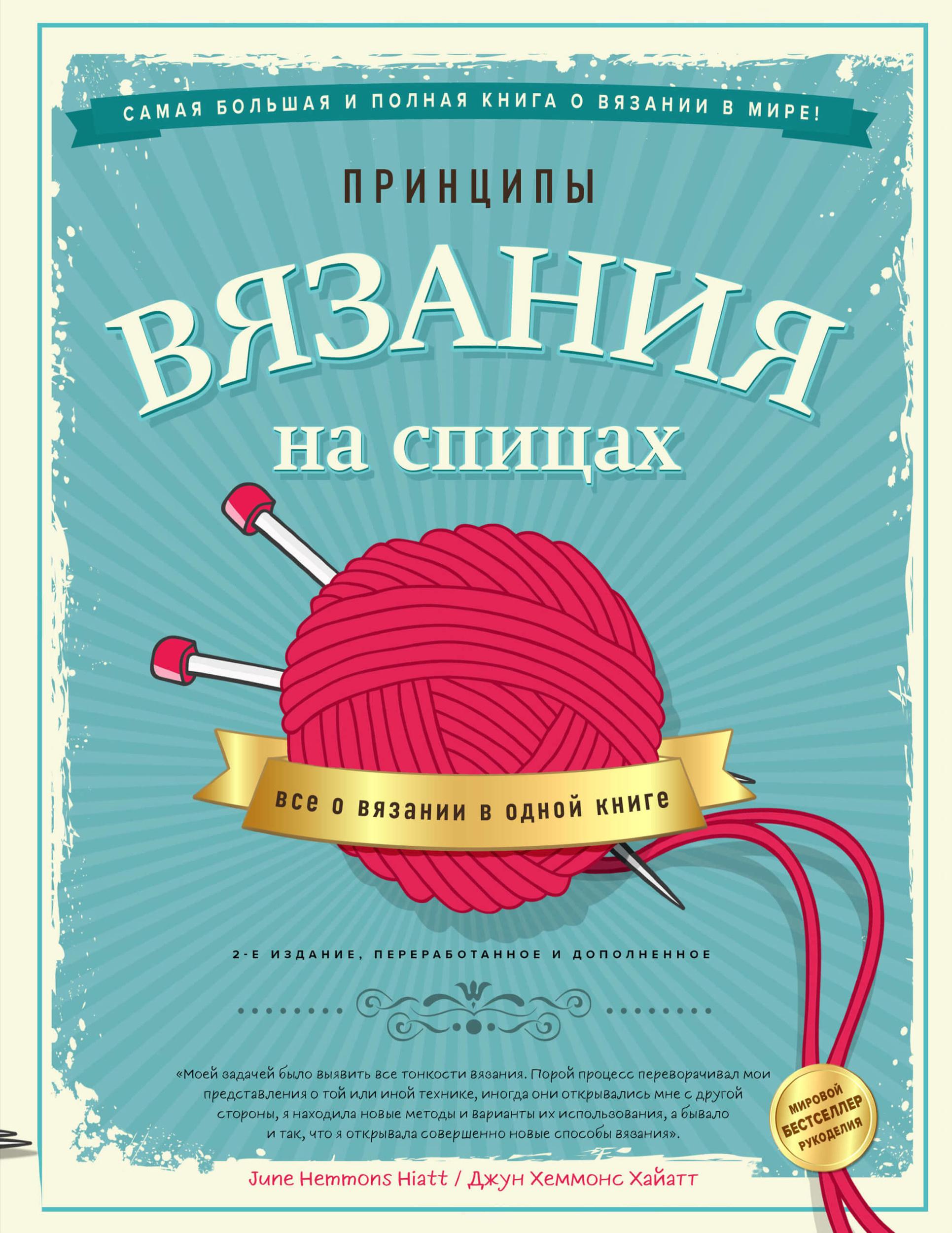 Принципы вязания на спицах. Всё о вязании в одной книге