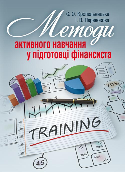 Методи активного навчання у підготовці фінансиста