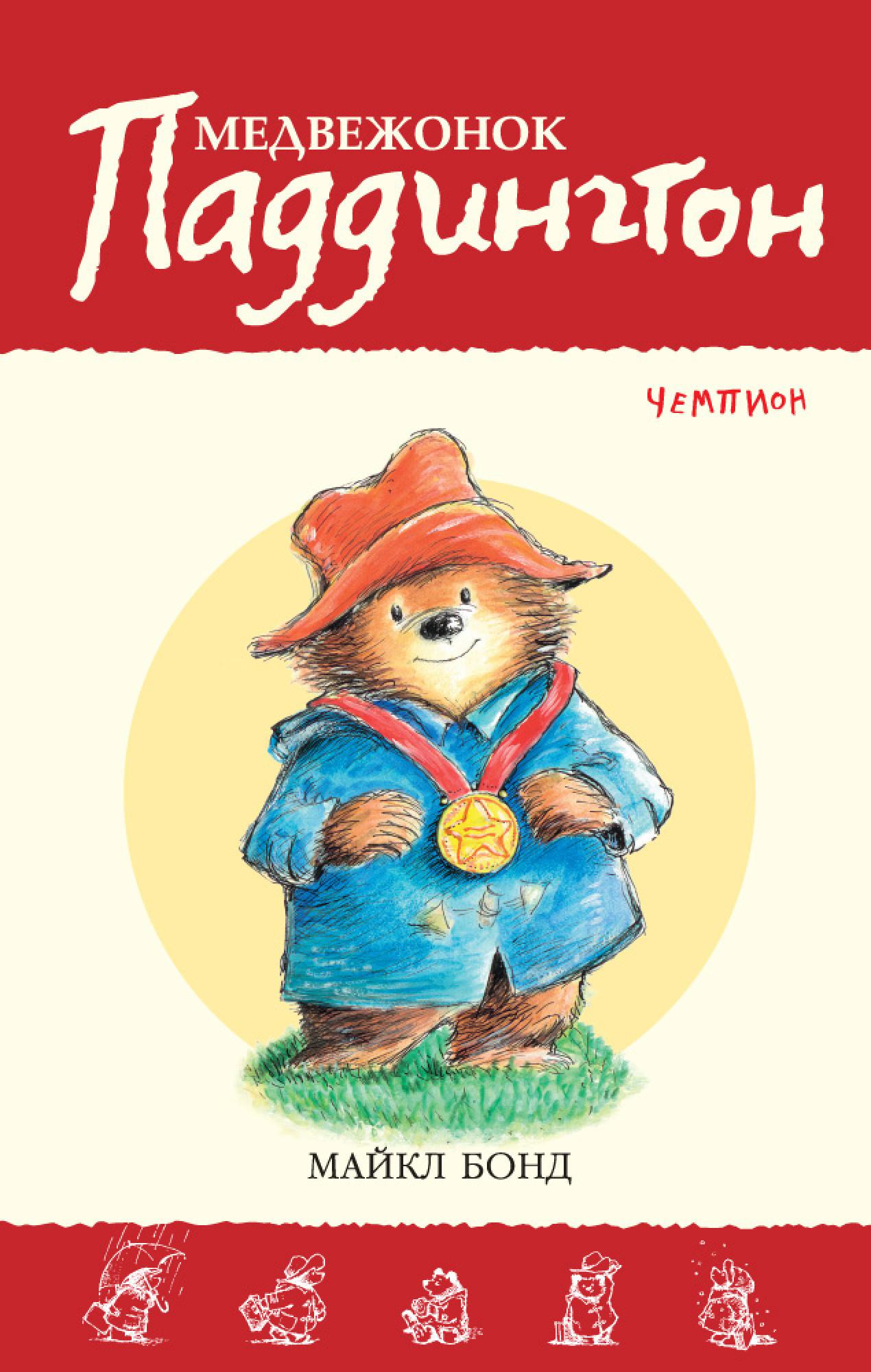 Медвежонок Паддингтон — чемпион