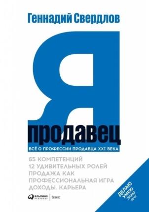 Я - продавец. Все о профессии продавца 21 века. Автор — Геннадий Свердлов. Переплет —
