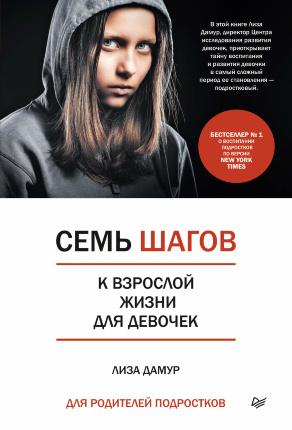 Семь шагов к взрослой жизни для девочек. Книга для родителей подростков. Автор — Лиза Дамур. Обложка —