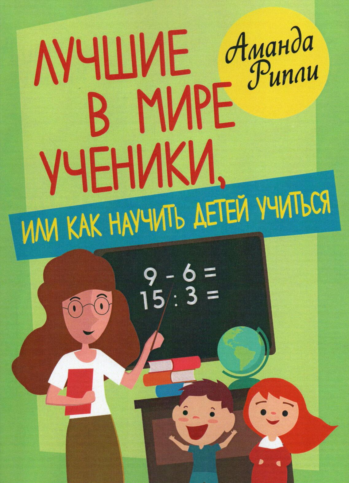 Лучшие в мире ученики, или Как научить детей учиться