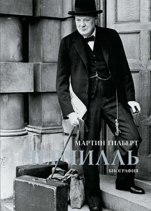 Черчилль. Биография. Автор — Мартин Гилберт. Обложка —