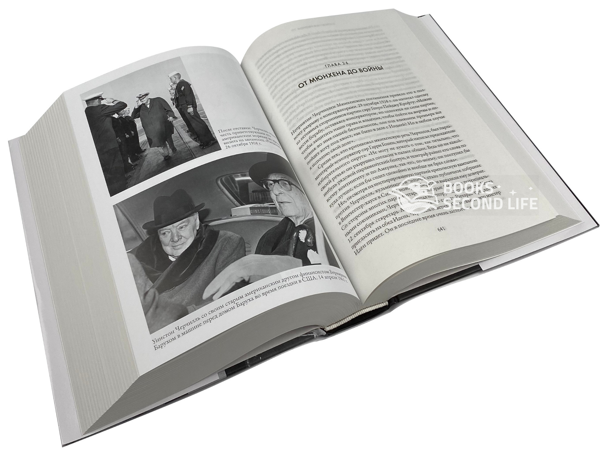 Черчилль. Биография. Автор — Мартин Гилберт.