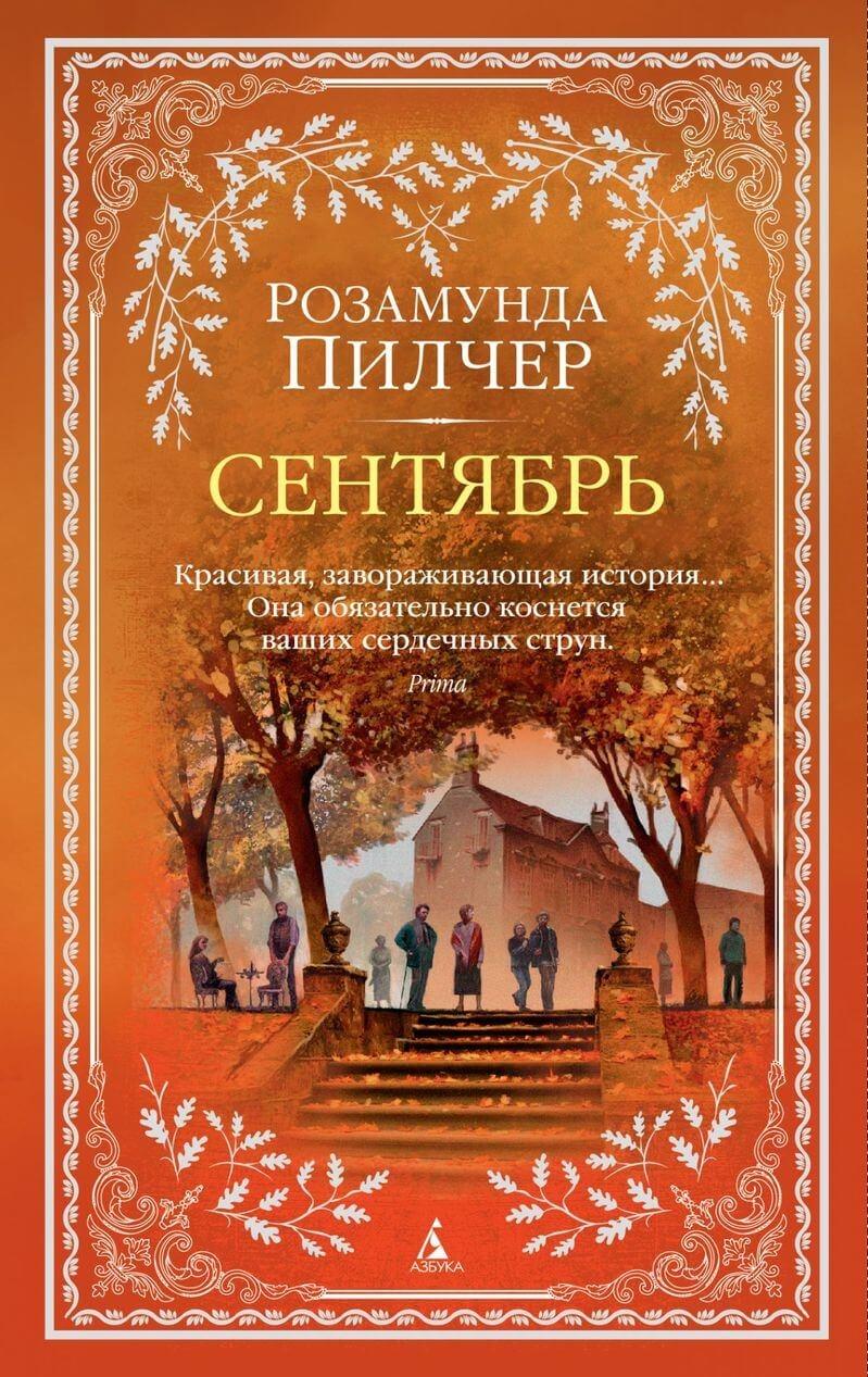 Сентябрь. Автор — Розамунда Пилчер. Переплет —