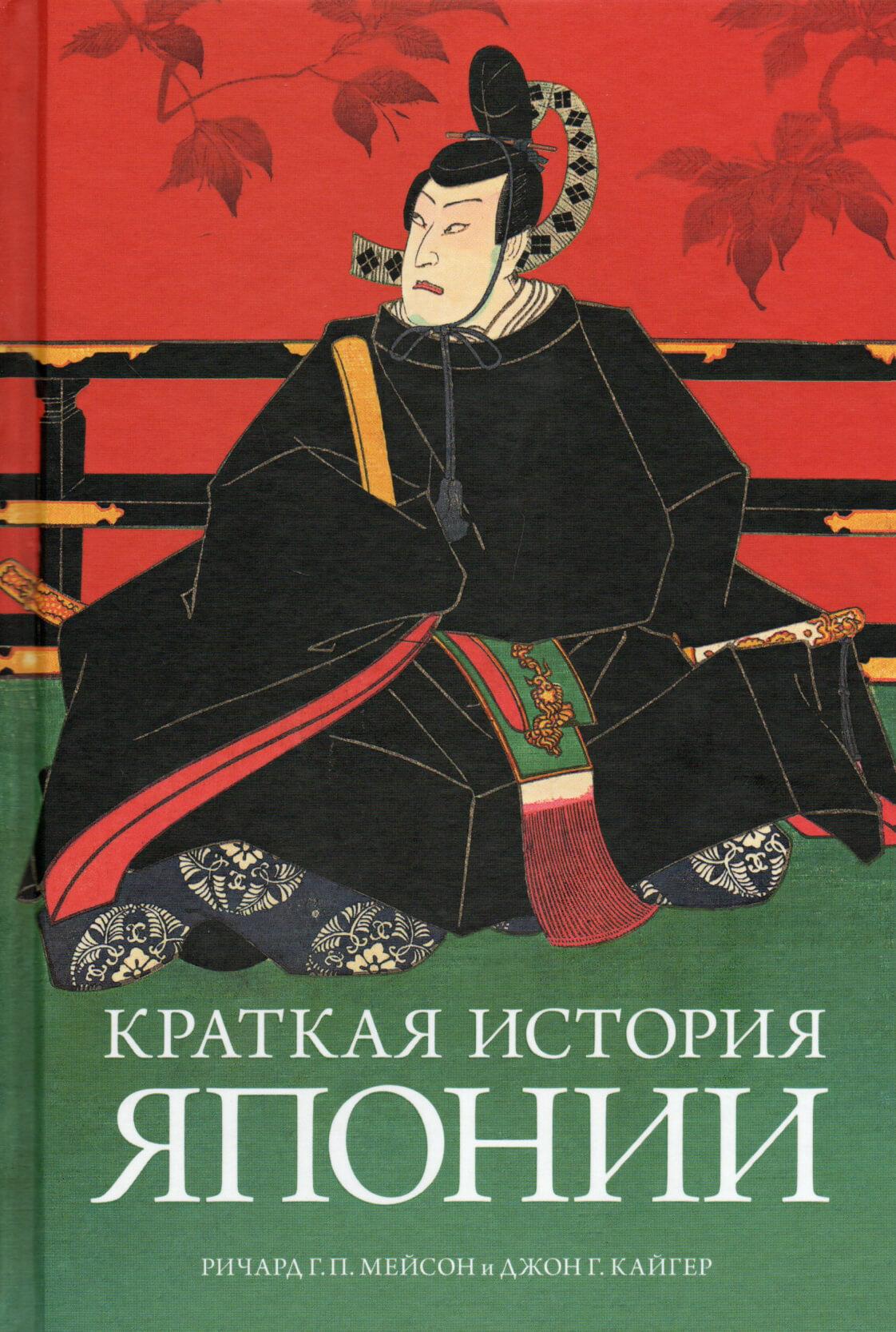 Краткая история Японии. Автор — Ричард Г. П. Мейсон, Джон Г. Кайгер. Переплет —