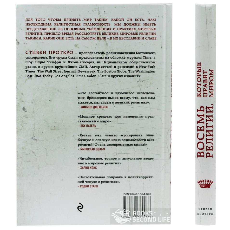 Восемь религий, которые правят миром: Все об их соперничестве, сходстве и различиях (2-е издание). Автор — Стивен Протеро. Переплет —