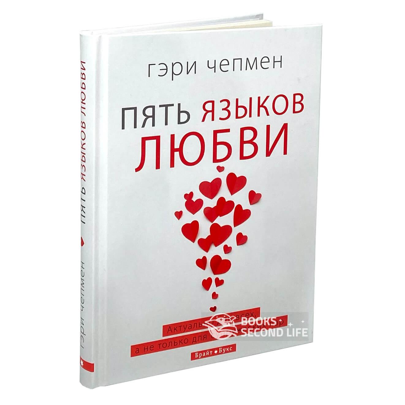 Пять языков любви. Актуально для всех, а не только для супружеских пар. Автор — Гэри Чепмен. Переплет —