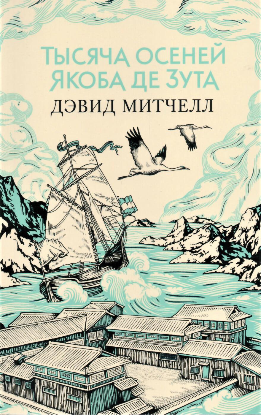 Тысяча осеней Якоба де Зута. Автор — Дэвид Митчелл. Переплет —