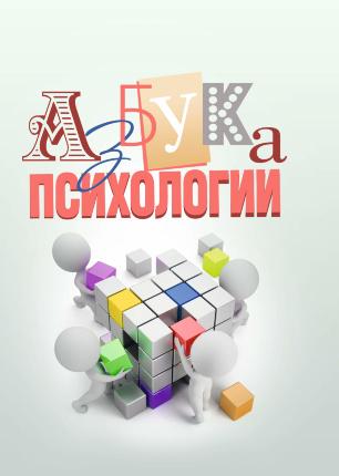 Азбука психологии. Автор — Е.В. Бойченко, А.Н. Полякова, К.Н. Поляков. Переплет —