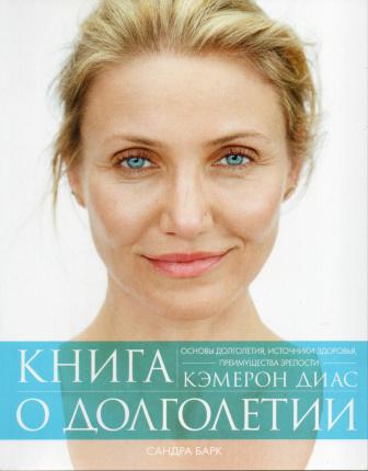 Книга о долголетии. Автор — Сандра Барк, Кэмерон Диас. Переплет —