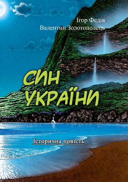 Син України (Історична повість у трьох частинах з ілюстраціями та мапою)
