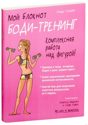 Мой блокнот. Боди-тренинг. Автор — Элоди Сильяро. Обложка —